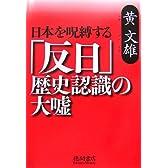 日本を呪縛する「反日」歴史認識の大嘘