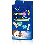 <いびき防止グッズ>鼻呼吸サポートテープ 鼻腔拡張テープ/口テープ各30枚入り