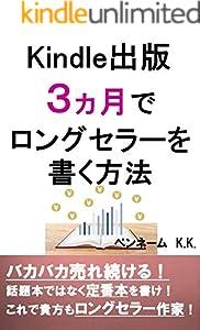 キンドル出版 3ヵ月でロングセラーを書く方法: バカバカ売れ続ける!話題本ではなく定番本を書け!これで貴方もロングセラー作家!