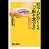 日本人だからこそ「ご飯」を食べるな 肉・卵・チーズが健康長寿をつくる (講談社+α新書)
