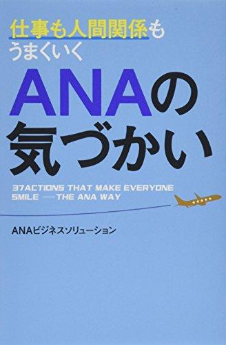 仕事も人間関係もうまくいく ANAの気づかいの詳細を見る