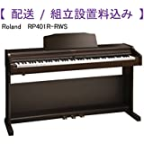 【配送/組立設置料込み】 Roland 電子ピアノ RP401R RWS ローズウッド調仕上げ RP-401 RP401R-RWS