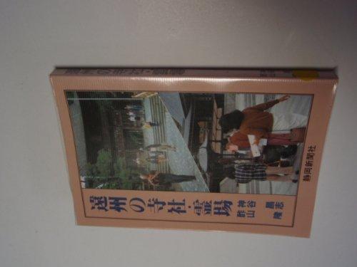 遠州の寺社・霊場