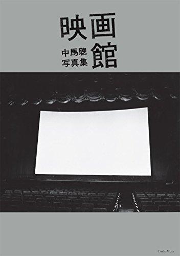 映画館 中馬聰写真集