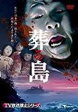 葬る島 [DVD]
