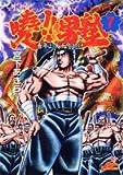 暁!!男塾―青年よ、大死を抱け (7) (ジャンプ・コミックスデラックス)