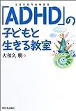 「ADHD(注意欠陥多動性障害)」の子どもと生きる教室