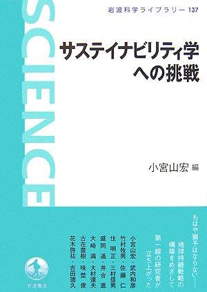 サステイナビリティ学への挑戦 (岩波科学ライブラリー)の詳細を見る