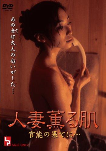 人妻薫る肌 官能の果てに・・・ [DVD]