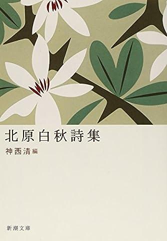 北原白秋詩集 (新潮文庫)