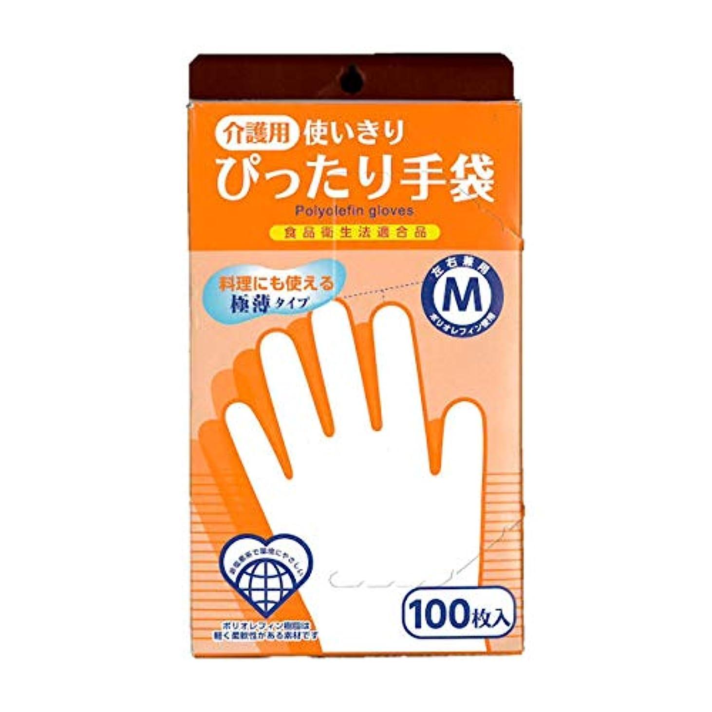 カバー動機空中奥田薬品 介護用 使いきりぴったり手袋 Mサイズ 100枚