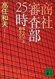 商社審査部25時 (講談社文庫)