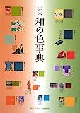 定本 和の色事典