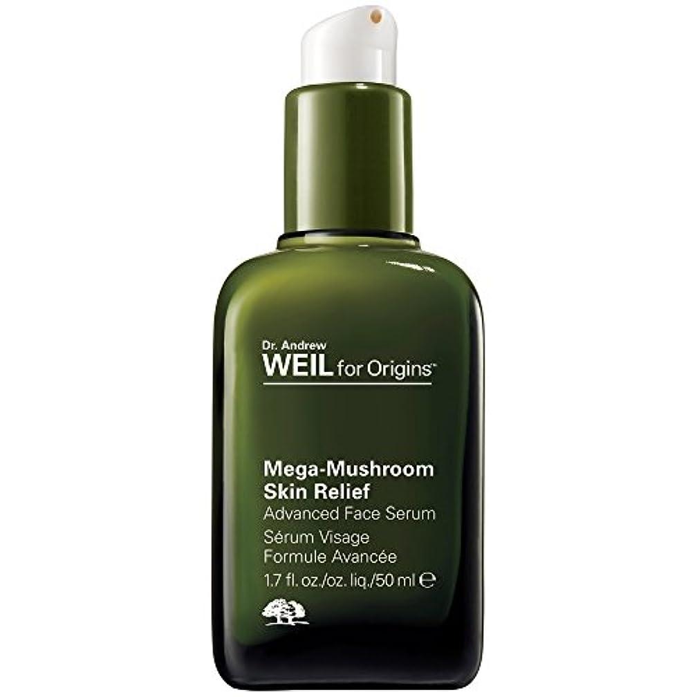 めったに絶縁する回るDr。アンドルー?ワイルメガマッシュルーム血清50ミリリットル?起源のために (Origins) (x6) - Dr. Andrew Weil for Origins? Mega Mushroom Serum 50ml...