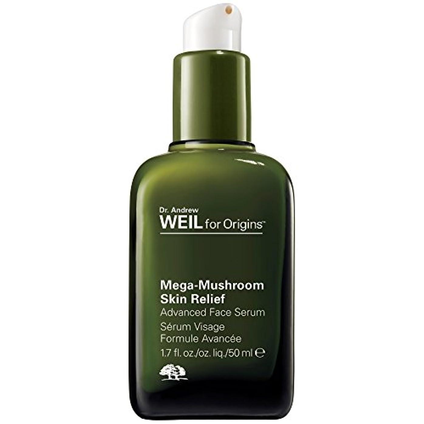 放置料理尊敬Dr。アンドルー?ワイルメガマッシュルーム血清50ミリリットル?起源のために (Origins) (x2) - Dr. Andrew Weil for Origins? Mega Mushroom Serum 50ml...