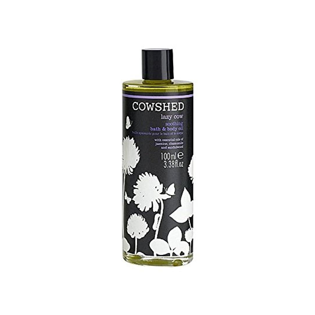 である変位肥満バス&ボディオイル100ミリリットルをなだめる牛舎怠惰な牛 x4 - Cowshed Lazy Cow Soothing Bath & Body Oil 100ml (Pack of 4) [並行輸入品]