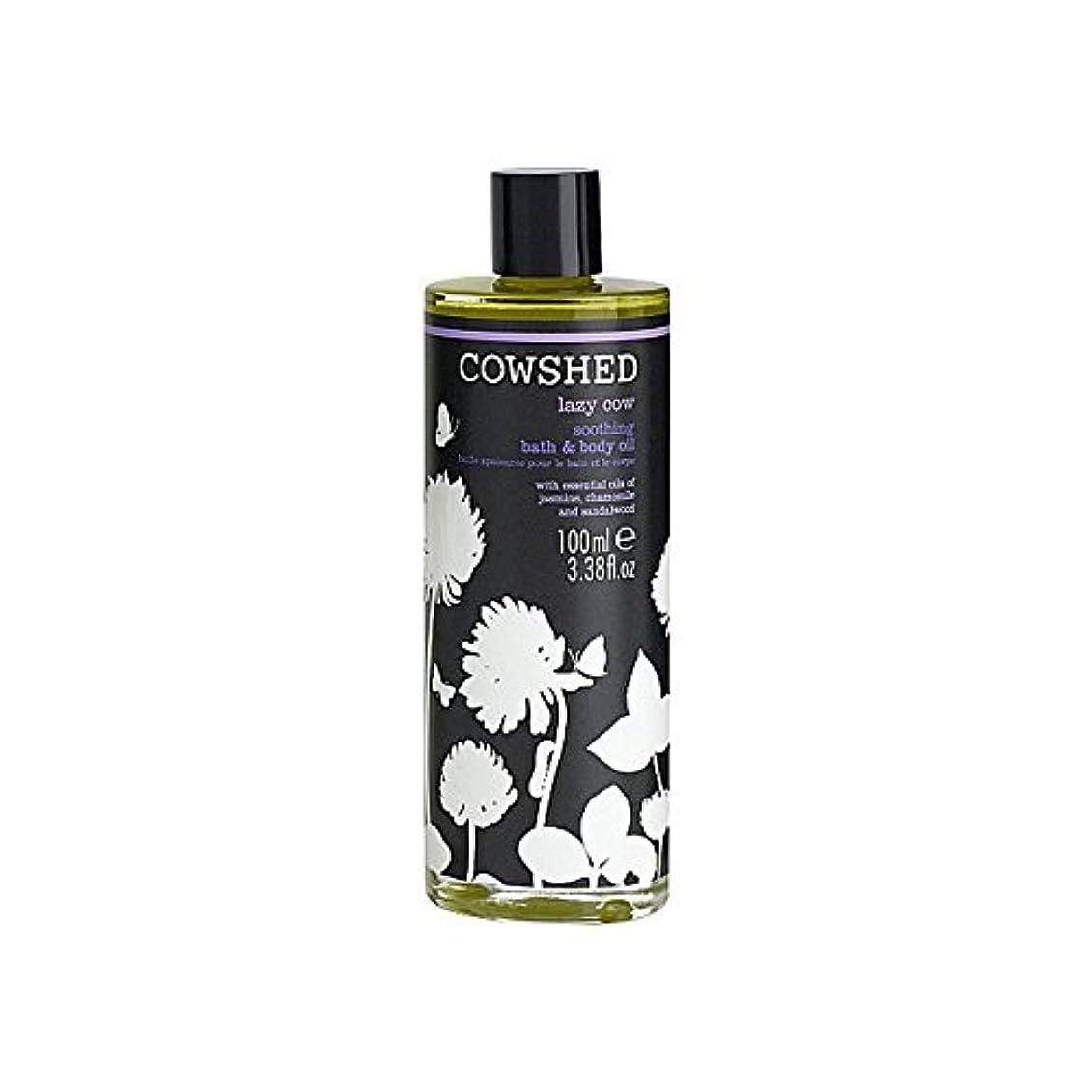 苦情文句率直な太陽バス&ボディオイル100ミリリットルをなだめる牛舎怠惰な牛 x4 - Cowshed Lazy Cow Soothing Bath & Body Oil 100ml (Pack of 4) [並行輸入品]