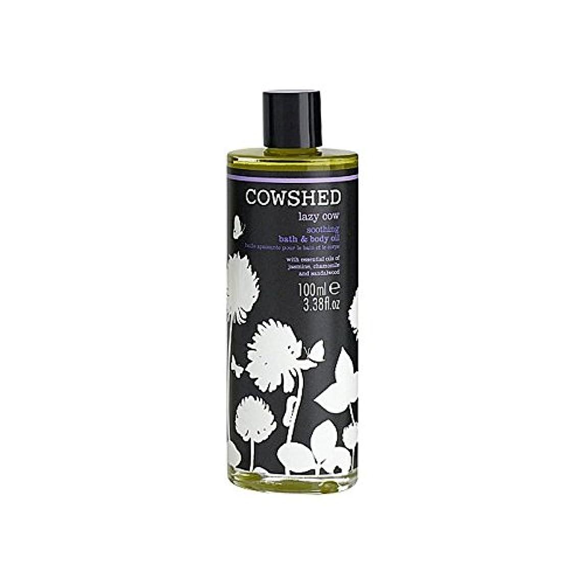 不快な内部蒸発するバス&ボディオイル100ミリリットルをなだめる牛舎怠惰な牛 x2 - Cowshed Lazy Cow Soothing Bath & Body Oil 100ml (Pack of 2) [並行輸入品]