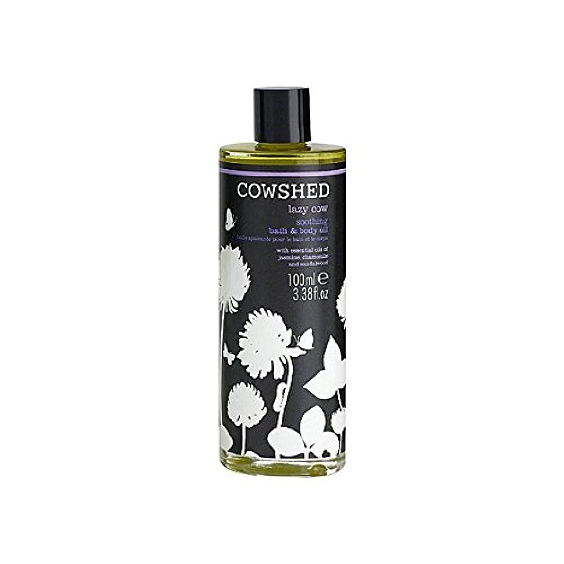 眉をひそめる西レンダリングCowshed Lazy Cow Soothing Bath & Body Oil 100ml - バス&ボディオイル100ミリリットルをなだめる牛舎怠惰な牛 [並行輸入品]