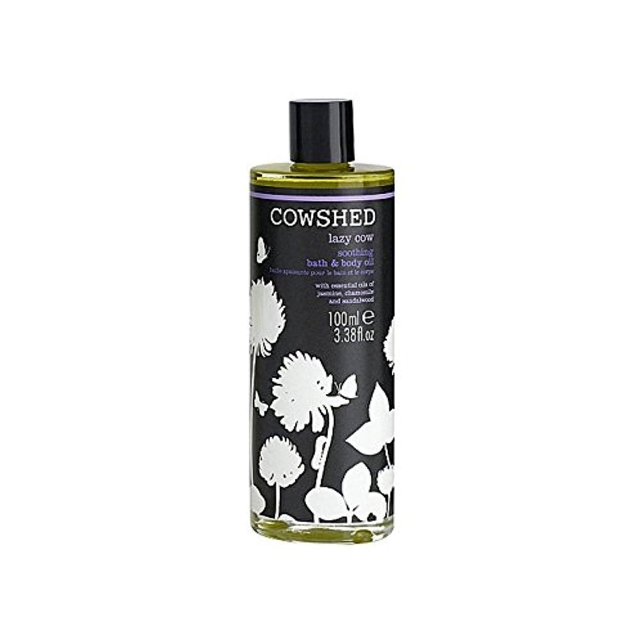 温帯ストリームペアCowshed Lazy Cow Soothing Bath & Body Oil 100ml - バス&ボディオイル100ミリリットルをなだめる牛舎怠惰な牛 [並行輸入品]