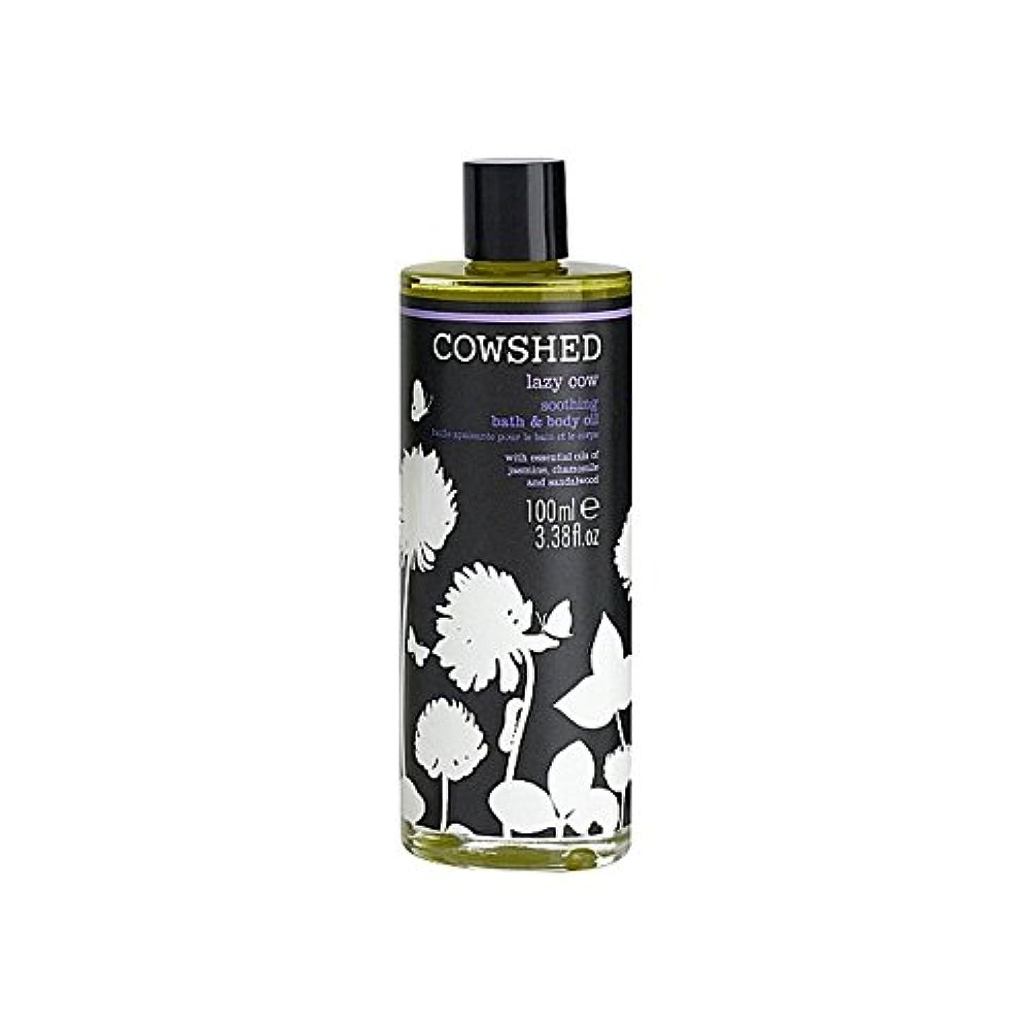 有望竜巻比較的バス&ボディオイル100ミリリットルをなだめる牛舎怠惰な牛 x4 - Cowshed Lazy Cow Soothing Bath & Body Oil 100ml (Pack of 4) [並行輸入品]