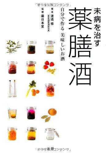 未病を治す薬膳酒—自分で作る美味しいお酒