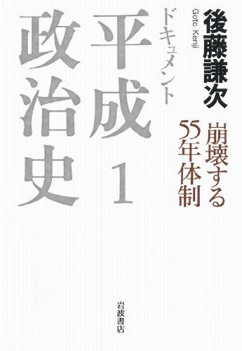 崩壊する55年体制 / 後藤 謙次