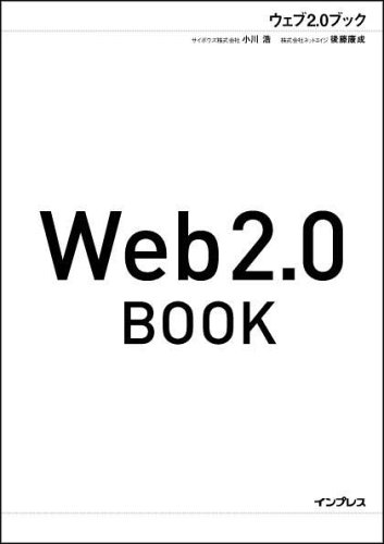 Web2.0 BOOKの詳細を見る