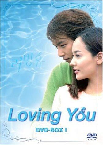 Loving You DVD-BOX Iの詳細を見る