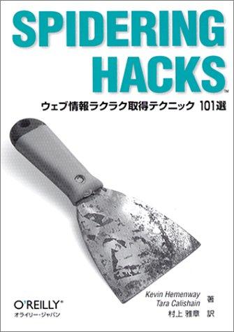 Spidering hacks―ウェブ情報ラクラク取得テクニック101選の詳細を見る