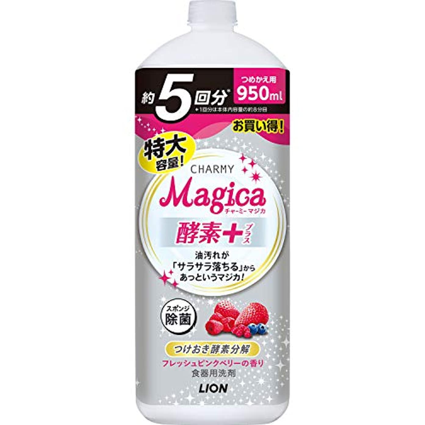 ダブルキャンペーン集中【大容量】チャーミーマジカ 食器用洗剤 酵素+ フレッシュピンクベリーの香り 詰め替え 950ml