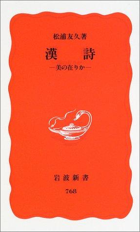 漢詩―美の在りか (岩波新書)の詳細を見る