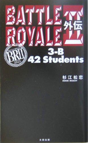 バトル・ロワイアル2 外伝―3‐B 42 Studentsの詳細を見る