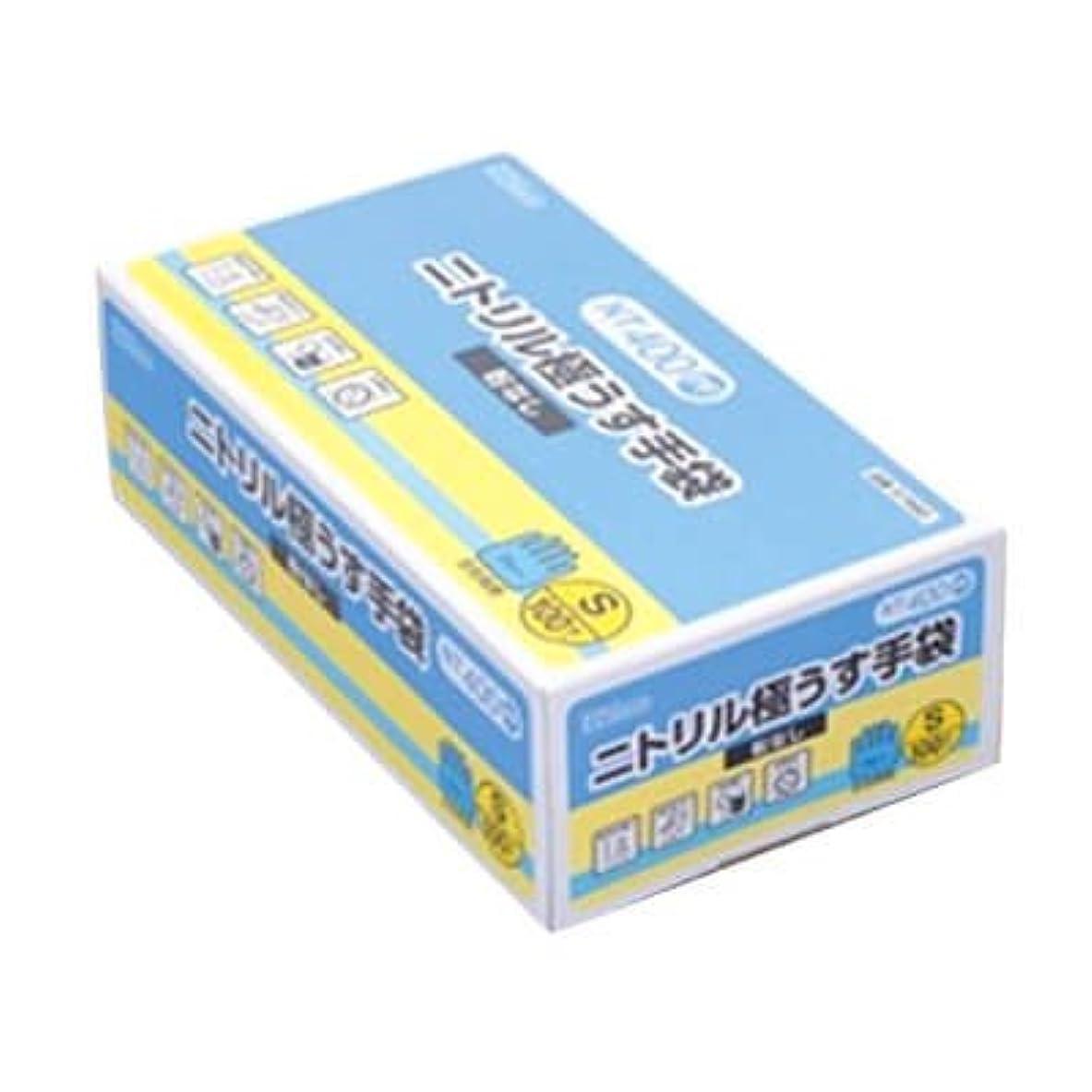 【ケース販売】 ダンロップ ニトリル極うす手袋 粉無 S ブルー NT-400 (100枚入×20箱)
