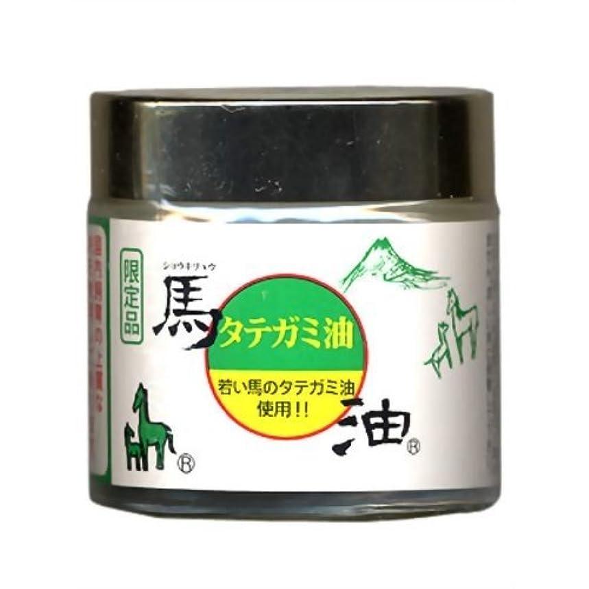 食器棚ボール覚醒馬油 タテガミ油 80ml