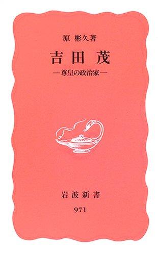 吉田茂―尊皇の政治家 (岩波新書)の詳細を見る