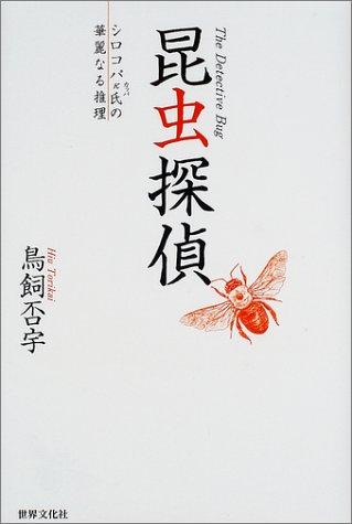 昆虫探偵―シロコパκ氏の華麗なる推理の詳細を見る