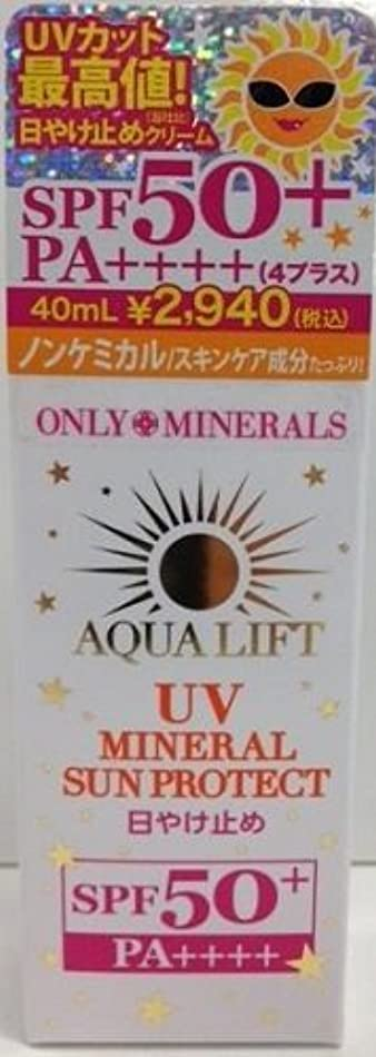 汚染された人質利用可能オンリーミネラル アクアリフトUVミネラルサンプロテクト