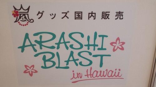 嵐 ARASHI 「BLAST in Hawaii ハワイ」...