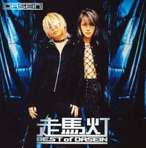 走馬灯-BEST of DASEIN-(CCCD)