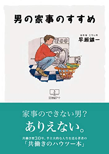 男の家事のすすめ (22世紀アート)