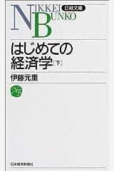 はじめての経済学〈下〉 (日経文庫) 新書