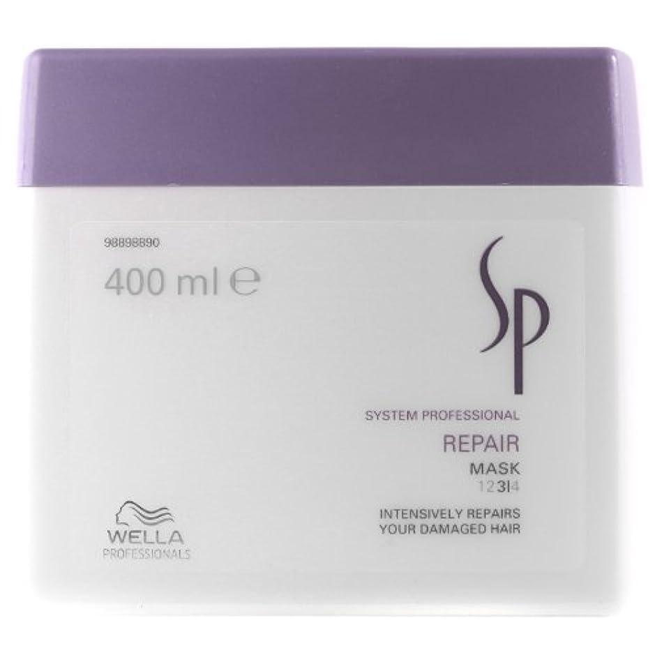 チャーミングキルス免疫ウエラSP リペア マスク 400ml