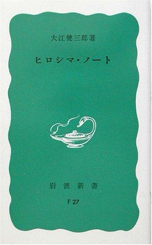 ヒロシマ・ノート (岩波新書)の詳細を見る