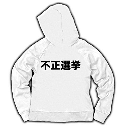 不正選挙 ジップパーカー(ホワイト) XXL