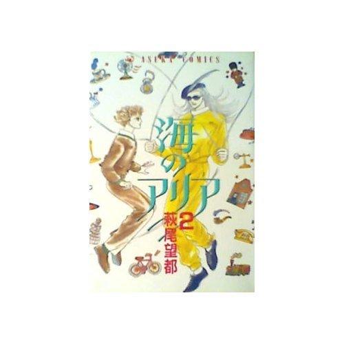海のアリア (第2巻) (あすかコミックス)の詳細を見る