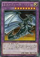 遊戯王/第9期/CPD1-JP005 ミラーフォース・ドラゴン R