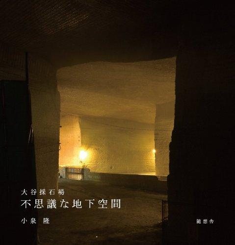 大谷採石場不思議な地下空間