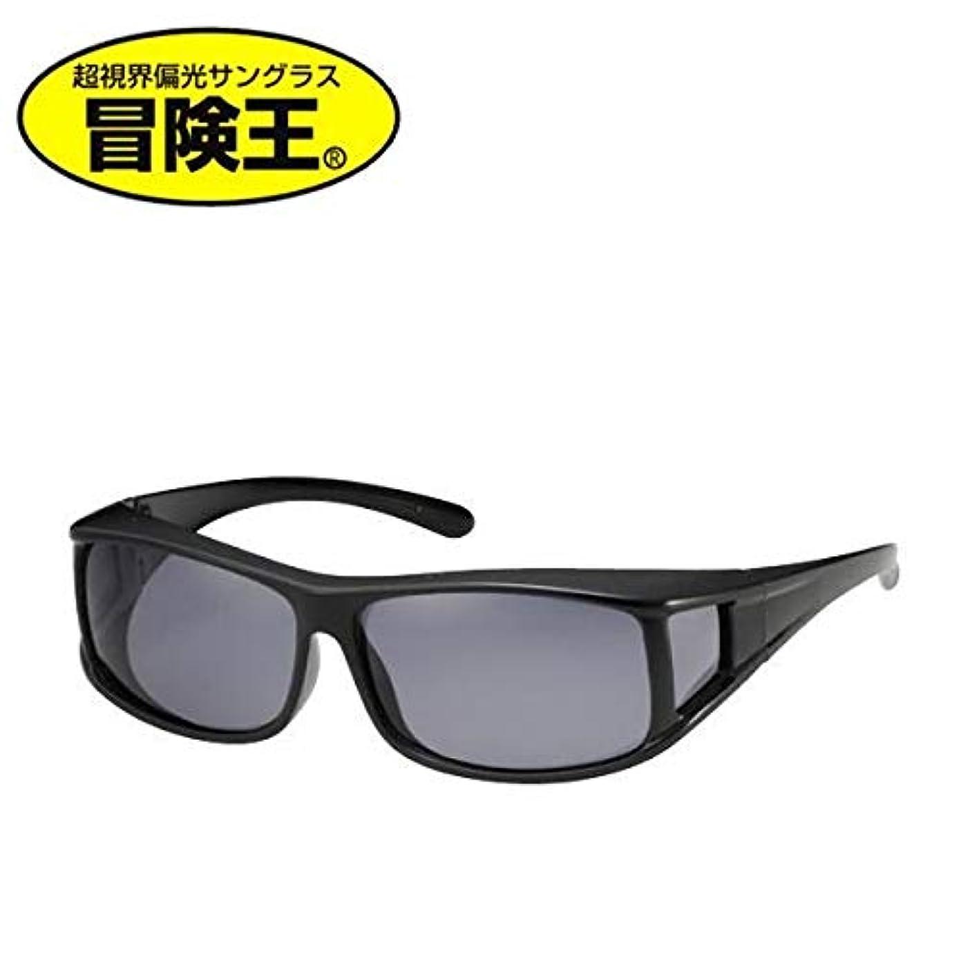 脊椎オリエンテーションコンセンサス冒険王(Boken-Oh) サングラス ネオサンカバー(四角型) SC-10S ブラック