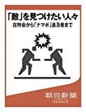 「敵」を見つけたい人々 在特会から「ナマポ」追及者まで (朝日新聞デジタルSELECT)